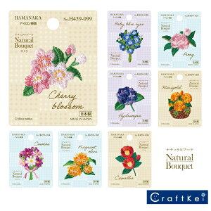 【ワッペン】Natural Bouquet part2 ハマナカ ワッペン 入園 入学【M便/50】