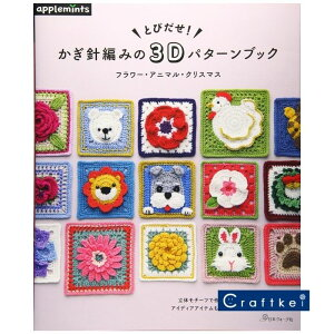 【★作品集】とびだせ! かぎ針編みの3Dパターンブック アップルミンツ 日本ヴォーグ社 ハマナカ