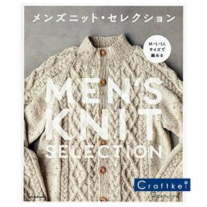 【★作品集】M・L・LLサイズで編める メンズニット・セレクション 日本ヴォーグ社 ハマナカ