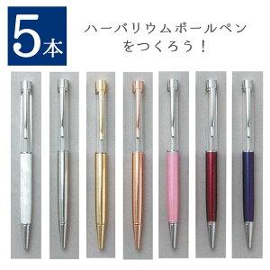【5本価格】ハーバリウムボールペン パーツ ペン 5本セット 母の日 イベント