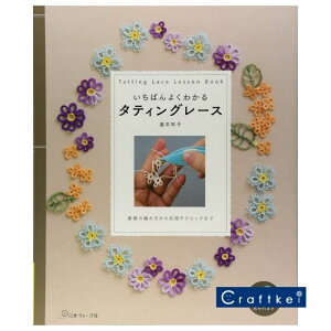 【作品集】いちばんよくわかるタティングレース 日本ヴォーグ社 70470