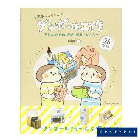 【作品集】家族がよろこぶダンボール工作 子供のための収納・家具・おもちゃ 日本ヴォーグ社