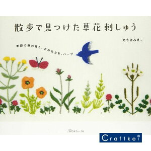 【作品集】散歩で見つけた草花刺しゅう 日本ヴォーグ社