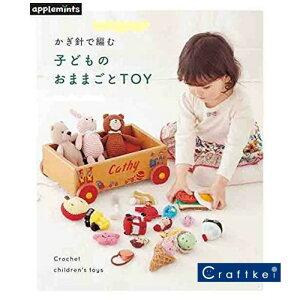 【作品集】かぎ針で編む 子どものおままごとTOY 日本ヴォーグ社