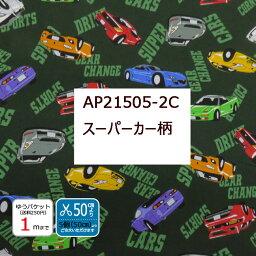 [布料/切売]處罰特價布料超級跑車花紋21505