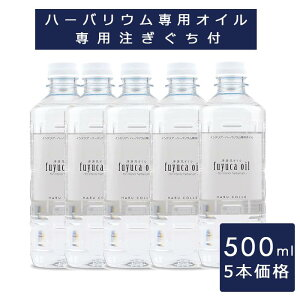 【5本価格】ハーバリウム オイル 500ml 専用オイル 浮游花 fuyuka パラフィン