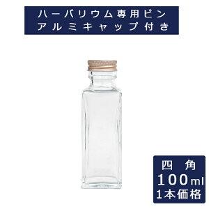 【1本価格】ハーバリウム 瓶 ビン 100ml 四角柱型 硝子ビン 透明瓶 ウエディング