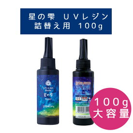 LED UV レジン 星の雫 ハードタイプ 詰替用 100g 1本価格
