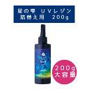 LED UV レジン 星の雫 ハードタイプ 詰替用 200g 1本価格
