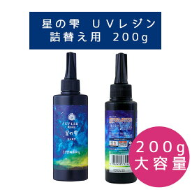 LED UV レジン 星の雫 ハードタイプ 詰替用 200g 1本価格 パジコ PADICO