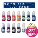 【12本セット】宝石の雫 12色セット パジコ UVレジン 着色剤 レジン液 UV 送料無料