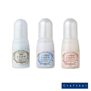 【3本セット】宝石の雫 偏光パール 3色セット パジコ UVレジン 着色剤 レジン液 UV