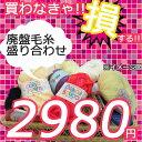 送料無料!【毛糸 福袋】有名メーカー毛糸80玉セット 数量限定