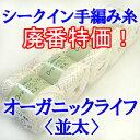 廃番特価!【オーガニックライフ 並太】 1袋(5玉入)価格 毛糸 【毛糸】