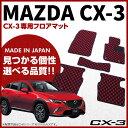 純正 TYPE マツダ CX-3 フロアマット フットレストカバー付 CHKマット カーマット H27/2〜 DK系 車1台分 フロアマット
