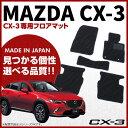 純正 TYPE マツダ CX-3 フロアマット フットレストカバー付 LXマット H27/2〜 DK系 車1台分 フロアマット
