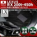 レクサス 新型RX200t/450h フロアマット LXマット H27/10〜 AGL20W/25W・GYL20W/25W 車1台分 フロアマット 純正 TYP...