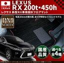 レクサス 新型 RX200t/450h フロアマット PMマット H27/10〜 AGL20W/25W・GYL20W/25W 車1台分 フロアマット 純正 TY...