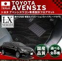 純正 TYPE トヨタ アベンシスワゴン フロアマット LXマット H27/10〜 ZRT272W 車1台分 フロアマット