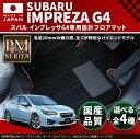 スバル インプレッサ G4 フロアマット PMマット GK GJ 車1台分 フロアマット 純正 TYPE