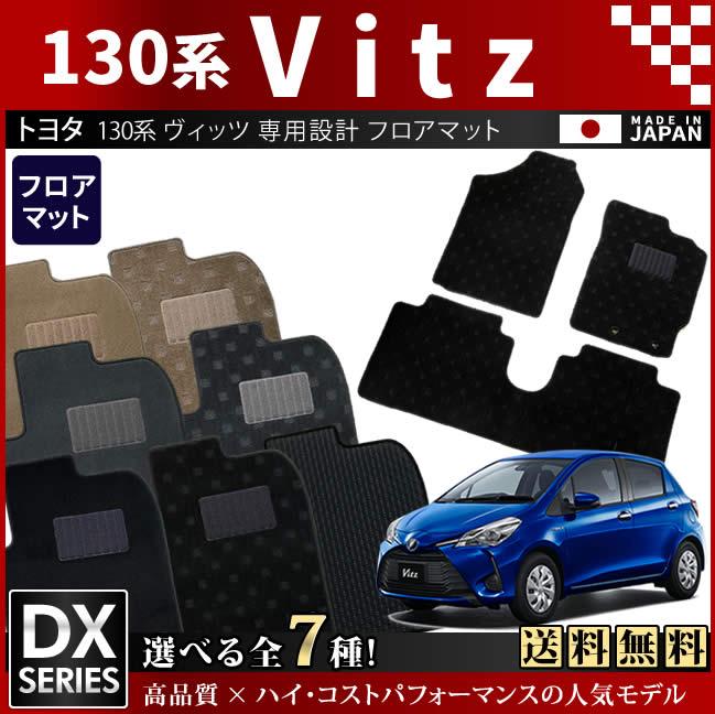 トヨタ ヴィッツ フロアマット DXマット H26/4〜現行モデル 車1台分 フロアマット 純正 TYPE