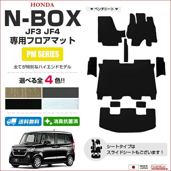 ホンダ N-BOX NBOXカスタム フロアマット+ステップマット+ラゲッジマット 平成29年9月〜現行モデル JF3 JF4 PMマット