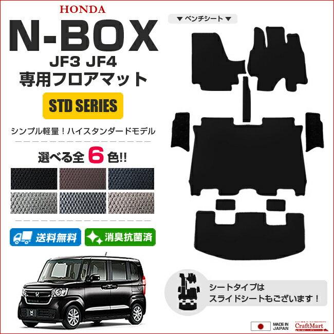 ホンダ N-BOX NBOXカスタム フロアマット+ステップマット+ラゲッジマット 平成29年9月〜現行モデル JF3 JF4 STDマット
