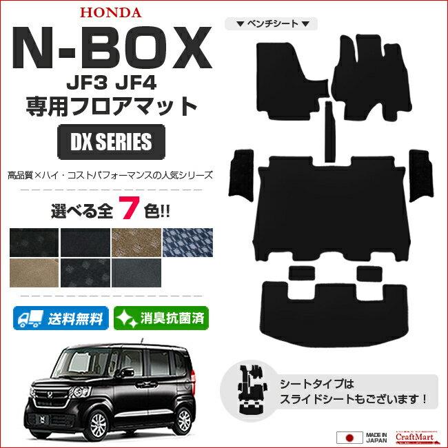 【返品・交換0円!】ホンダ N-BOX NBOXカスタム フロアマット+ステップマット+ラゲッジマット 平成29年9月〜現行モデル JF3 JF4 DXマット