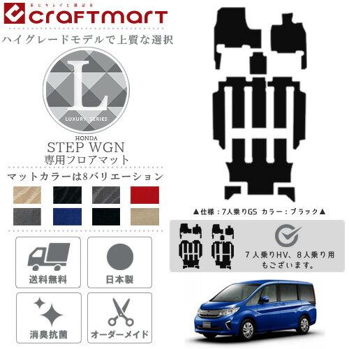 ステップワゴン フロアマット カー用品 LXシリーズ ホンダ STEPWGN ステップワゴンスパーダ H27/4〜 車1台分 フロアマット
