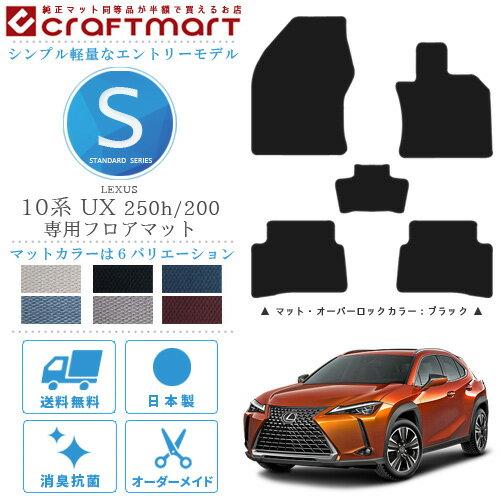 レクサス UX 10系 250h 200 フロアマット スタンダードシリーズ STDマット 車1台分 純正 TYPE カスタム LEXUS ux カーマット