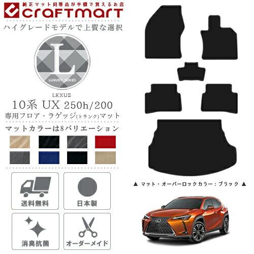 レクサス UX 10系 250h 200 フロアマット ラゲッジマット トランクマット ラグジュアリーシリーズ LXマット 車1台分 純正 TYPE カスタム LEXUS ux カーマット