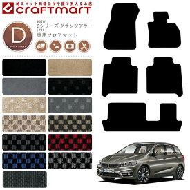 Diamanti-Design-Tappetino vasca per BMW 2er gran tourer LUXURY LINE f46 Van 298