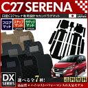 日産 C27系 セレナ フロアマット+ステップマット+ラゲッジマット DXマット H28/8〜現行モデル 車1台分 フロアマット 純正 TYPE