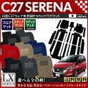 純正 TYPE 日産 C27系 セレナ フロアマット+ステップマット+ラゲッジマット LXマット H28/8〜現行モデル 車1台分 フロアマット
