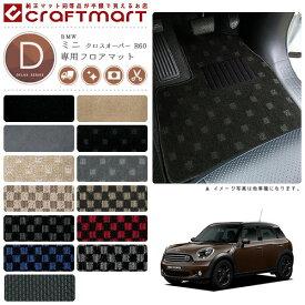 【9/21月20時〜ポイント11倍以上確定】BMW MINI ミニクロスオーバー R60 DXマットフロアマット 純正 TYPE
