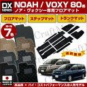 トヨタ 80系 VOXY ヴォクシー/NOAH ノア フロアマット+ステップマット+ラゲッジマット DXマット H26/1〜ZWR/ZRR 80/85G/W カ...