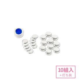 くるみボタンキット( 足なしタイプ / 打ち具付き ) 16mm 10組入