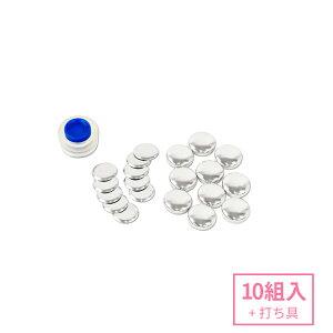 16mm くるみボタンキット( 足なしタイプ / 打ち具付き ) 10組入