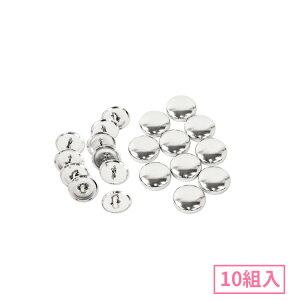 18mm くるみボタン( 足付タイプ ) 10組入