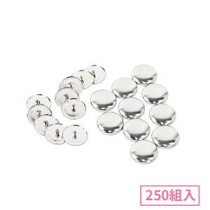 22mm くるみボタン( 足付タイプ ) 250組入