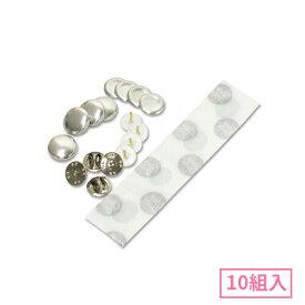 16mm ピンズ型くるみボタンパーツセット 10組入