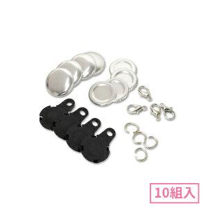 22mm チャーム型くるみボタンパーツセット( 黒 ) 10組入