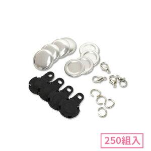 22mm チャーム型くるみボタンパーツセット( 黒 ) 250組入