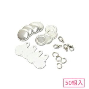 22mm チャーム型くるみボタンパーツセット( 白 ) 50組入