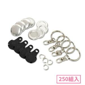 22mm キーホルダー型くるみボタンパーツセット( 黒 ) 250組入