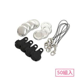 22mm 携帯ストラップ型くるみボタンパーツセット( 黒 ) 50組入