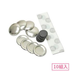 29mm マグネットくるみボタンパーツセット 10組入