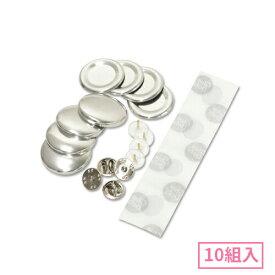29mm ピンズ型くるみボタンパーツセット 10組入