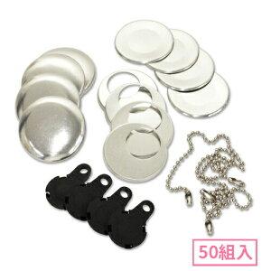38mm ボールチェーン型くるみボタンパーツセット( 黒 ) 50組入