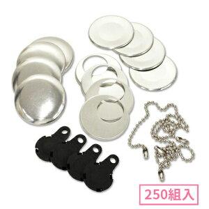 38mm ボールチェーン型くるみボタンパーツセット( 黒 ) 250組入